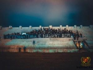 Поредна инициатива на феновете на Ботев подсеща за Колежа