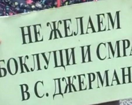 Протест срещу изграждането на депо за отпадъци затвори Е-79 край Джерман