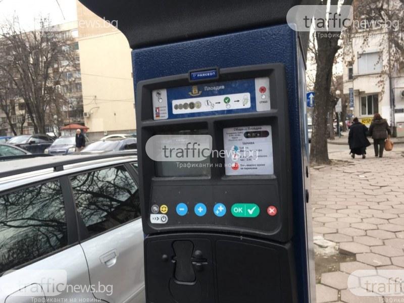 7ef2b5fa77f Дежавю? Паркоматите в Пловдив, като системата за таксуване в автобусите –  ту работи,