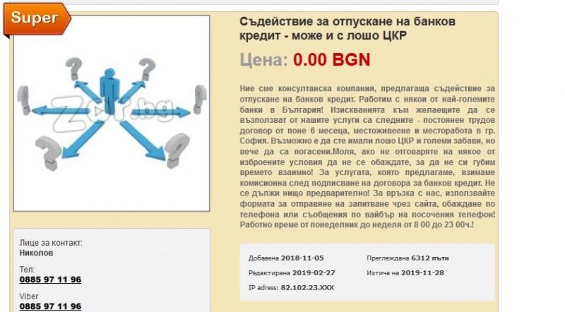 На зор – в zor.bg, измамни кредити в сайт за безплатни съобщения