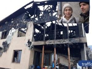 Пенсионерски клуб събра средства за семейство Димитрови, чийто дом изгоря