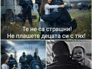 Призив на МВР: Не плашете децата с нас! ВИДЕО