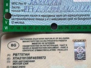 Намериха документи на пловдивска Лада в Пазарджик! Познавате ли собственика? СНИМКА