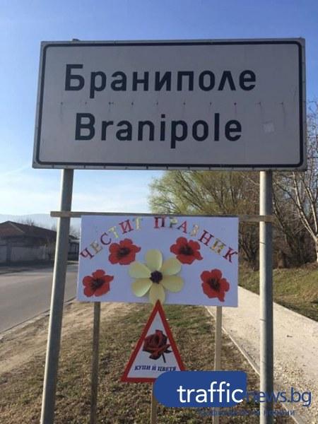 Нов пътен знак в Брани поле напомня на мъжете да купят цветя за празника СНИМКИ