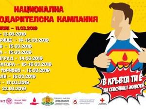 От днес стартира Национална кръводарителска кампания –