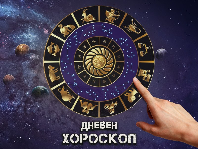 Дневен хороскоп за 14 март: Разногласия с партньора за Рибите, Водолей - проявете уважение