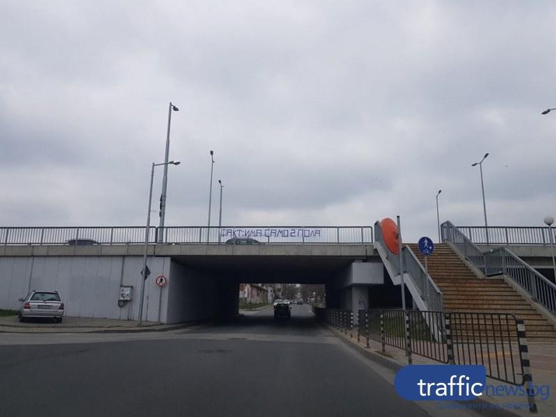 Провесиха плакат от моста на Герджика: Факт: има само два пола СНИМКИ