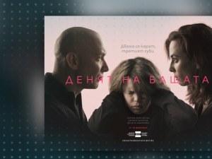 Майки възмутени от новия филм на Захари Бахаров, пропагандирал брутално насилие