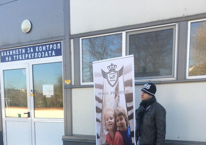 Цяла седмица безплатен скрининг за риска от туберкулоза в болница в Пловдив