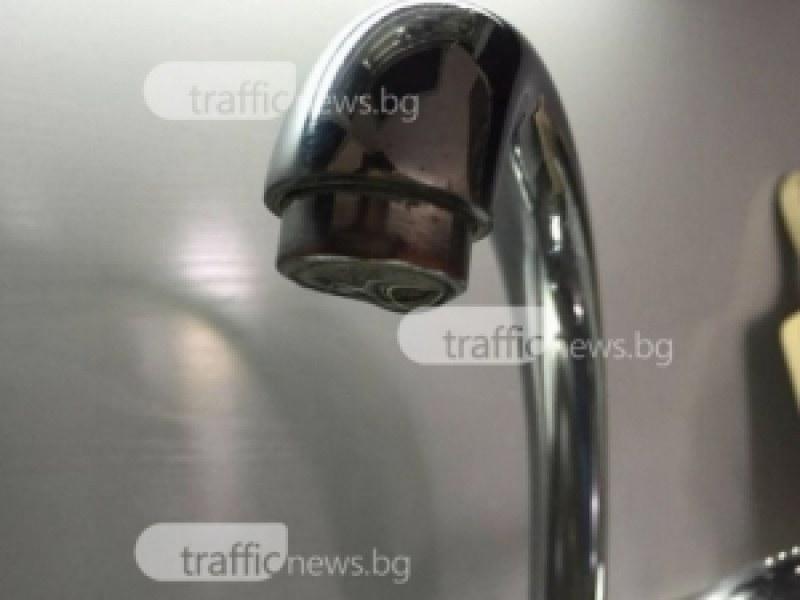 Събота без вода! Десетки пловдивчани останаха на сухо днес