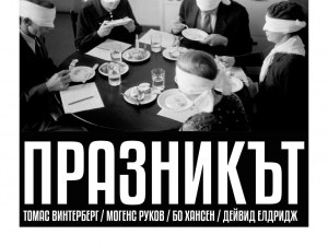 Нова постановка на режисьора Явор Гърдев