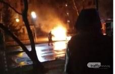 Кола пламна като факла в Пловдив, пожарникари са на мястото СНИМКИ