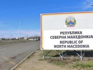 Русия призна Република Северна Македония