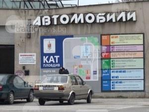Работата при гишетата в КАТ-Пловдив днес ще е затруднена