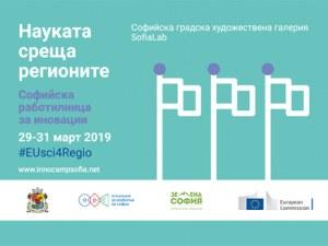 В София ще се проведе работилница за иновации