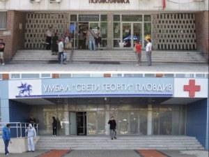 Безплатни прегледи за жени с миома на матката в болница в Пловдив