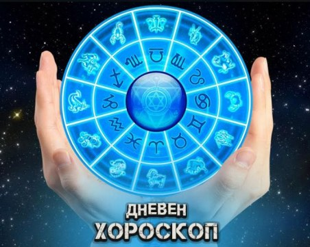 Дневен хороскоп за 28 март: Скорпиони - кажете