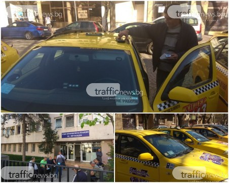Таксиджии в Пловдив: Вече сме безработни!