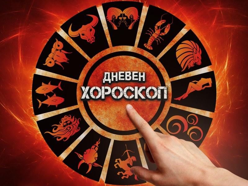 Първоаприлски дневен хороскоп