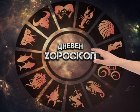 Дневен хороскоп за 2 април: Риби - общувайте с любов, Водолей - очаква ви словесна битка