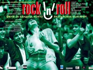 Българският рок от 80-те оживява в биографичен филм