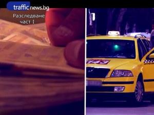 Държавата на минус 250 милиона от такситата! Скрита камера вади схемите на светло -  част II