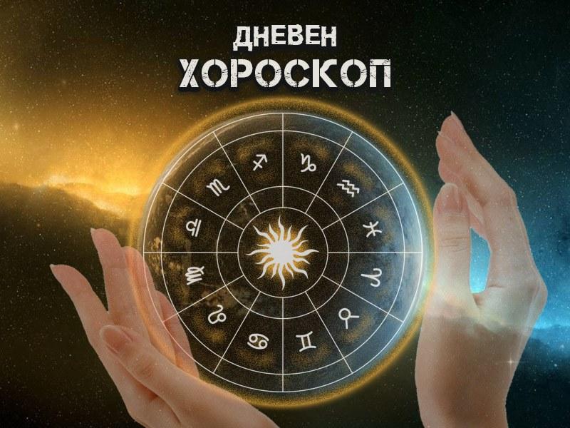 Дневен хороскоп за 7 април: Романтична авантюра за Телците, печалби за Овните
