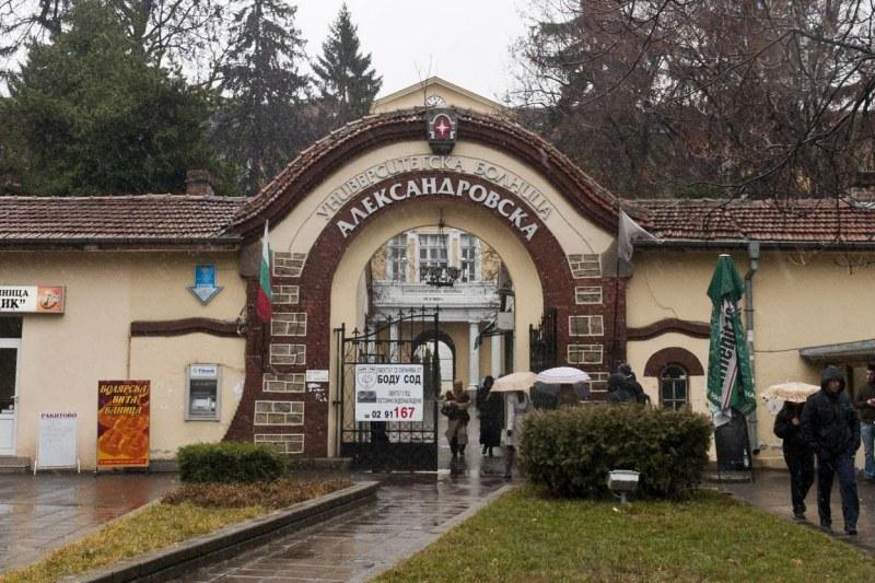 Кошмарна мизерия стряска пациентите в Александровска болница