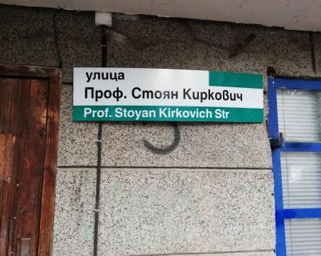 Проф. Стоян Киркович – лекарят, който създаде школа в медицината за вътрешни болести