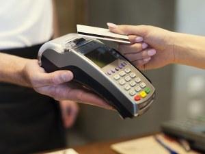 От 12 април променят лимита за притежателите на безконтактни карти!