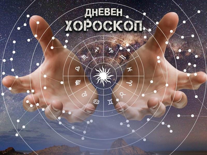 Дневен хороскоп за 13 април: Овните ще са на 7-мото небе, щедрост в любовта и за Телците
