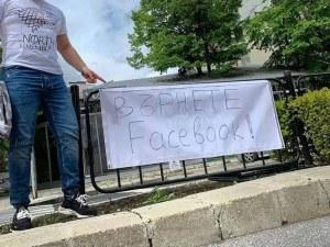 Криза, баня, апокалипсис! Пловдивчани: Върнете Facebook