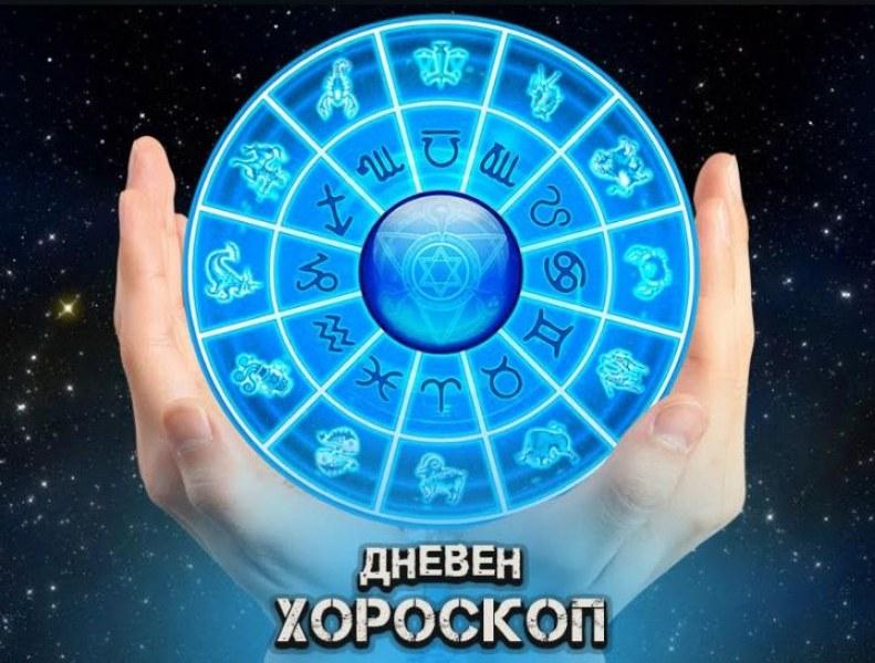 Весел дневен хороскоп за 18 април