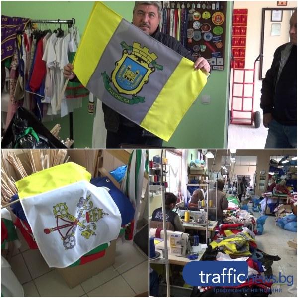 Изработиха близо 900 знамена за посещението на папа Франциск в Раковски