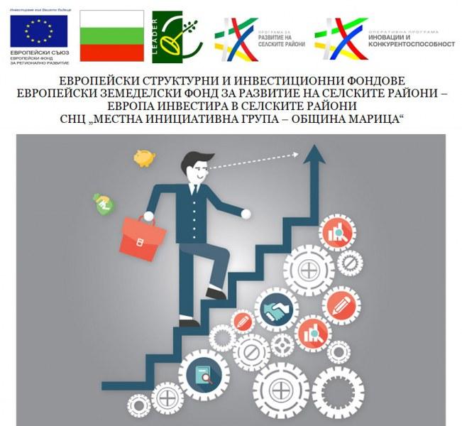 """МИГ – Община Марица напомня на потенциалните кандидати, че набира проектни предложения по Мярка М07 """"Насърчаване на предприемачеството и подобряване нивото на оцеляване на МСП от територията на МИГ"""