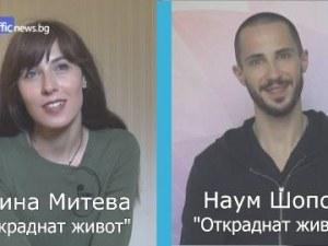 Ирина Митева и Наум Шопов – любимците от