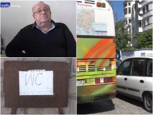 Пловдивски туризъм 2019: Паркингът за автобуси пълен с коли, тоалетни - само през лятото