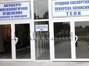 ТЕЛК – Хасково отказа да освидетелства 80-годишна, защото е в болница!