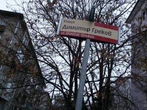 Имената на хората, изписани по табелите: Димитър Греков
