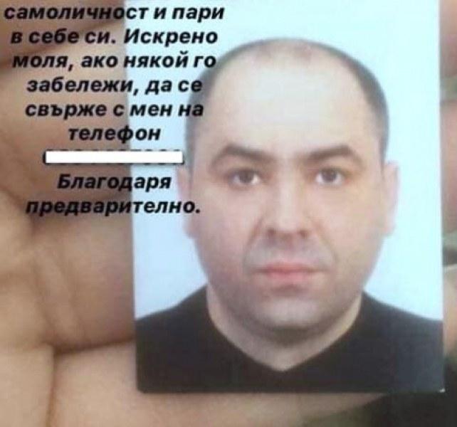 Издирва се! Пловдивчанинът Марин е в неизвестност от 20 дни