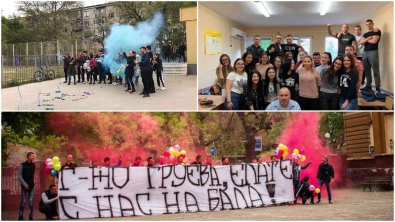 1, 2, 3… 12 – бъдещите абитуриенти от Пловдив и поканите им към класните: Димки, носии, надписи