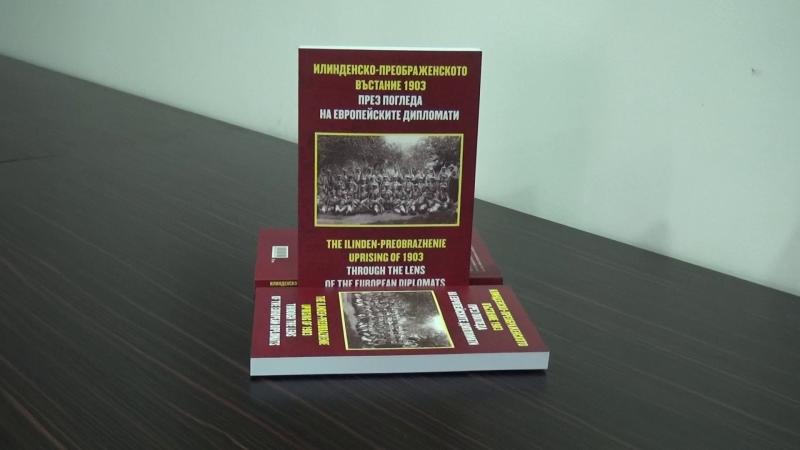 Президентът Първанов представи книга за Илинденско-Преображенското въстание
