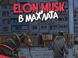 Комикс-пътеводител на Пловдив води Илон Мъск в Столипиново