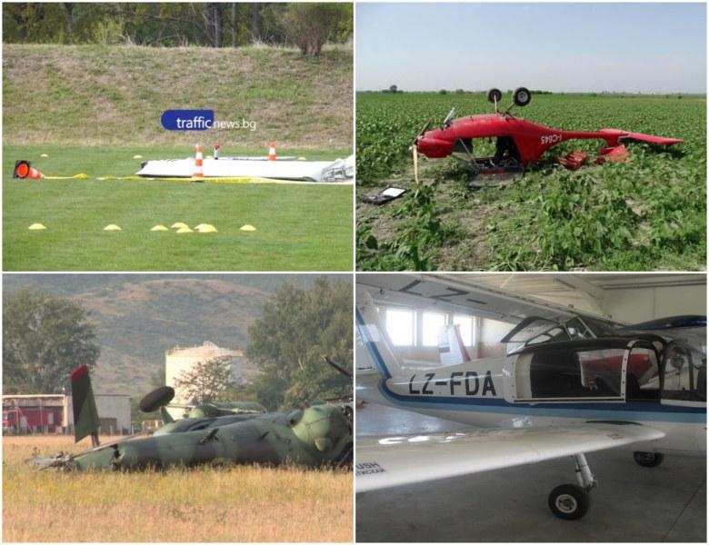Самолетните катастрофи край Пловдив - причини и последствия
