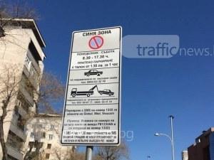 Предстоят още два дни безплатна Синя зона в Пловдив