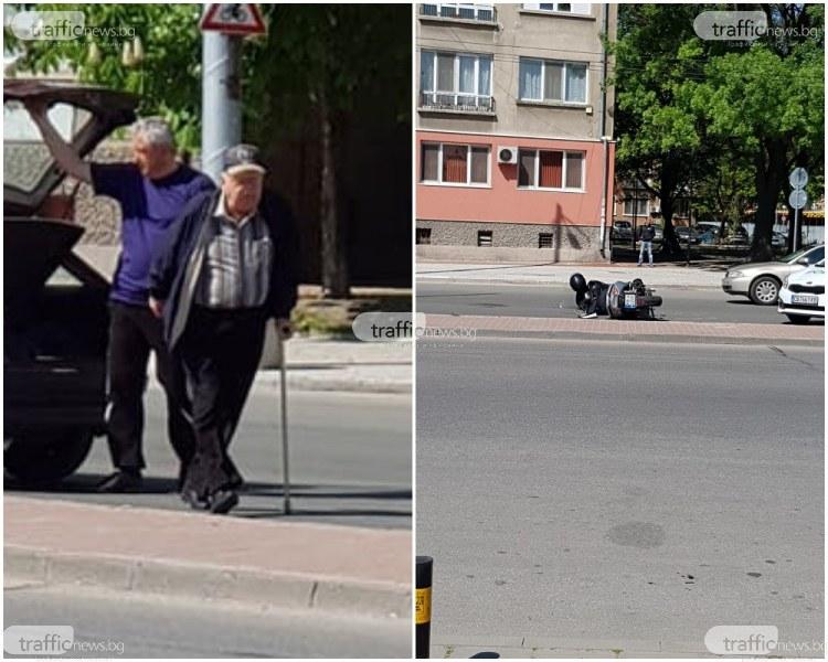 Възрастен дядо с бастун е отнесъл моториста в Пловдив