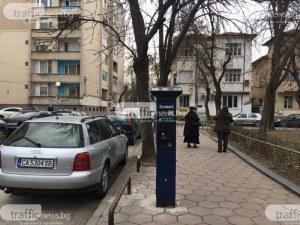 Безплатна Синя зона в понеделник в Пловдив