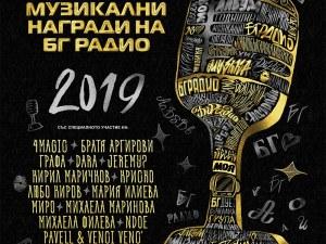 Връчват наградите на БГ Радио в Пловдив, Руши се завръща с нов хит