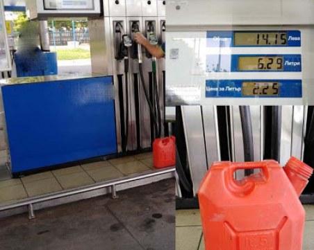 Фокус от наша бензиностанция: В туба от пет литра наляха 6,29 литра