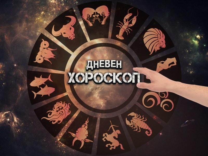 Дневен хороскоп за 14 май: Овни - пазете се от ненужни покупки, Телци - напрегнат ден